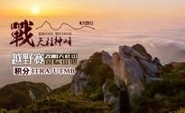 """""""奔泰体育""""杯2018天柱山国际山地越野挑战赛"""