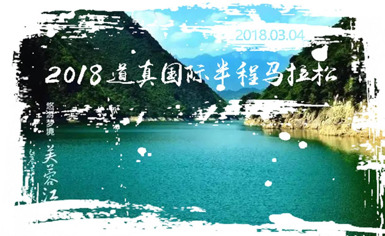 """2018""""百城百景""""系列赛道真国际半程马拉松"""
