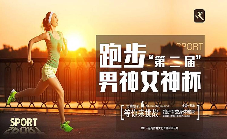 2018跑步男神女神杯 马拉松大奖赛