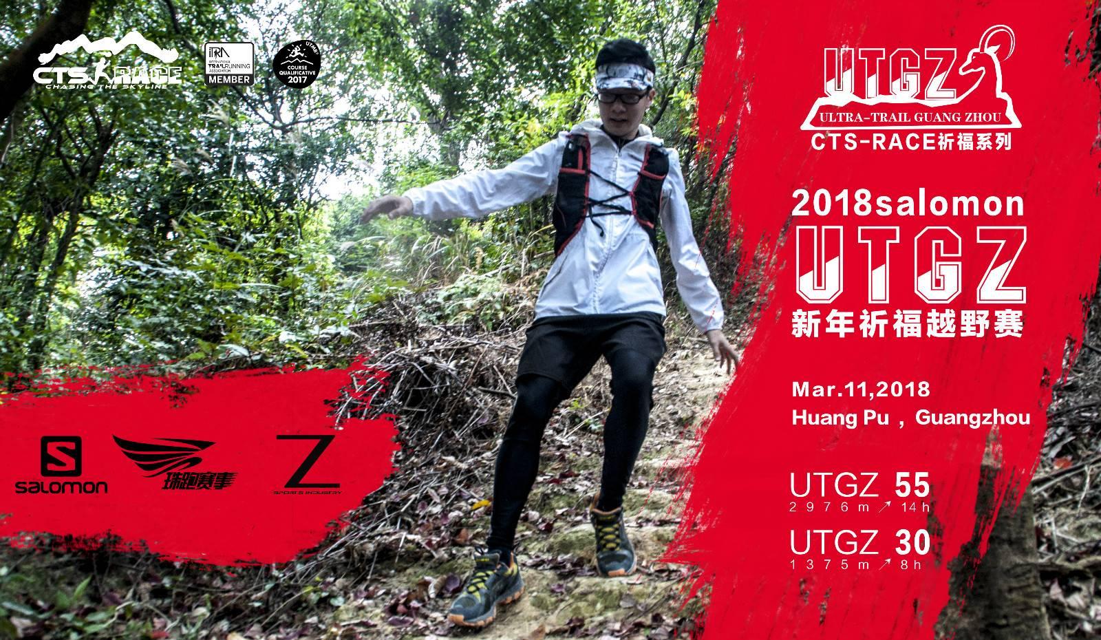 2018 salomon UTGZ祈福越野跑