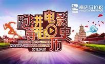 2018横店马拉松