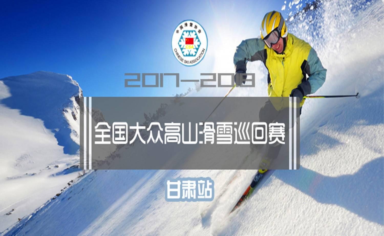 2017-2018年全国大众高山滑雪巡回赛-甘肃站