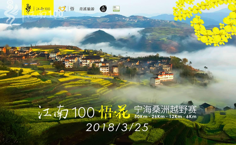 江南100悟·花-宁海桑洲越野赛