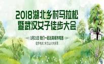 2018湖北乡村马拉松暨武汉女子徒步大会