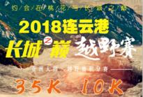 2018亚洲大师越野赛连云港长城之巅越野跑