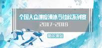 2017—2018年全国大众速度滑冰马拉松赛-哈尔滨站