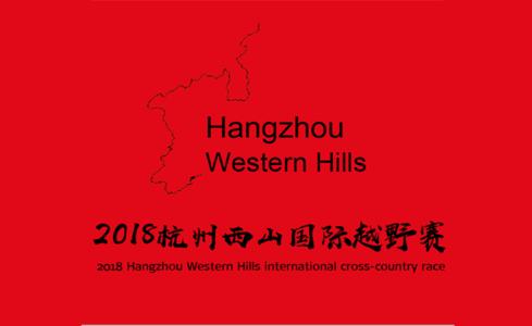 2018杭州西山国际越野赛