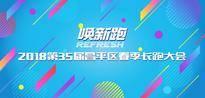 2018第35届昌平区春季长跑大会