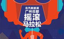 2018北汽新能源·广州花都摇滚马拉松