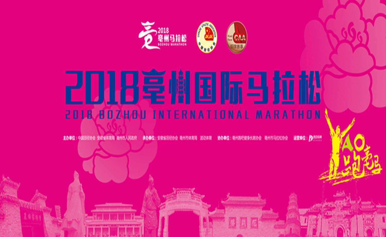 2018亳州国际马拉松