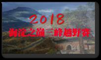 2018海淀之巅三峰越野赛—春季赛