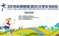 2018东湖绿道(武汉)大学生马拉松-大众组