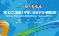 2018 九龙湖(宁波)国际半程马拉松赛
