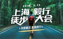 【上海毅行】2018上海滴水湖毅行,向温暖前行
