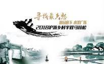 田园廊下 水墨广陈-2018沪浙乡村半程马拉松