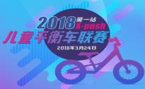 2018 X-PUSH儿童平衡车联赛 首站