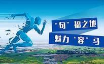2018句容国际马拉松