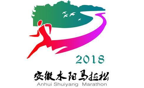 2018安徽水阳马拉松