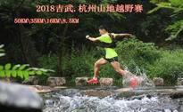 2018吉武·杭州山地越野赛