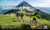 Salomon越野跑深圳站——4月塘朗山训练营