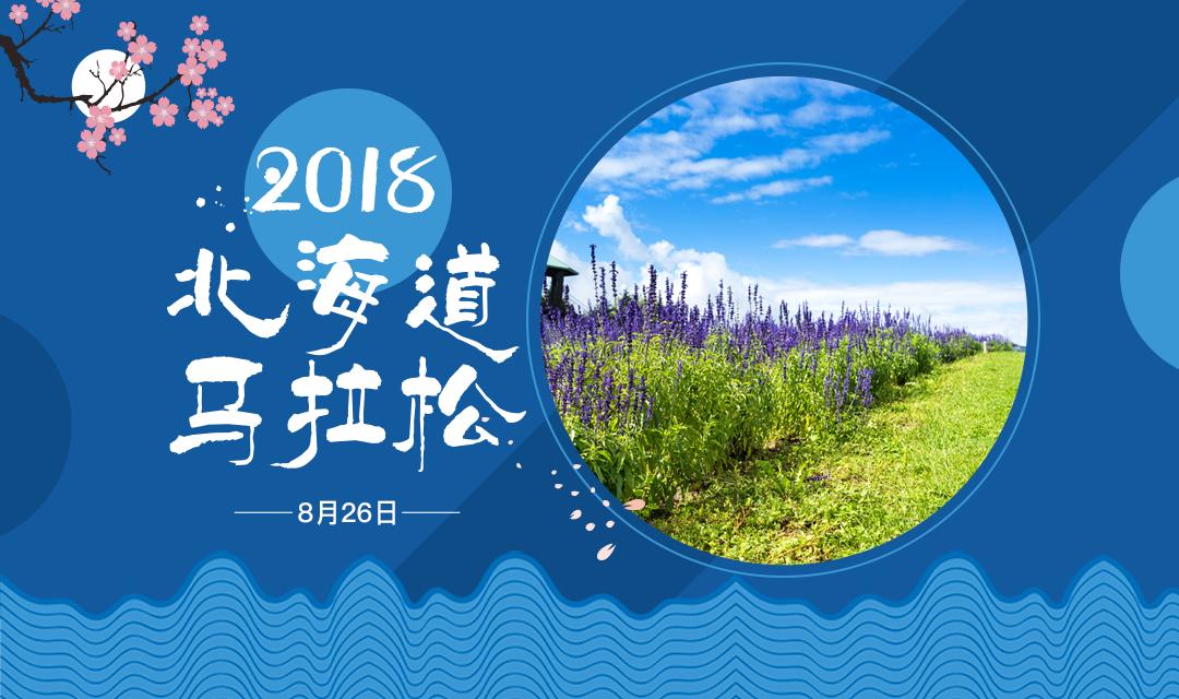 2018年北海道马拉松