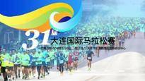 2018大连国际马拉松