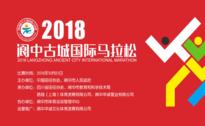 2018阆中古城国际马拉松