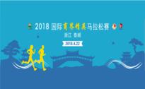 2018全国商界精英马拉松