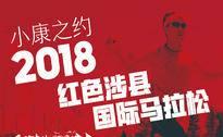 """2018""""小康之约""""红色涉县国际马拉松"""