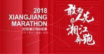 2018湘江马拉松赛-湘潭站