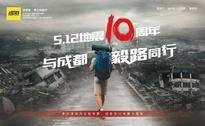 2018成都(国际)首届成都毅行 · 徒步大会