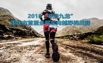 """2018""""寻迹九龙""""重庆市首届全民定向越野挑战赛"""