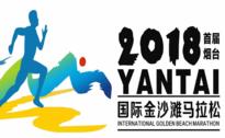 2018首届烟台国际金沙滩马拉松暨迎春跑活动