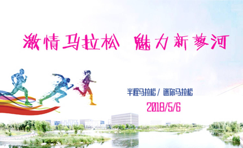2018济宁蓼河新区国际半程马拉松