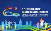 2018铜梁原乡风情马拉松