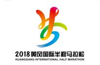 2018黄冈国际半程马拉松