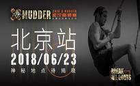 2018 X-Mudder泥泞障碍赛全国巡回赛-北京站