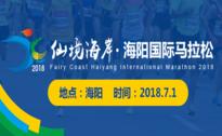 2018仙境海岸·海阳国际马拉松赛