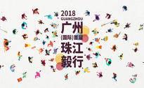 2018首届珠江毅行大会