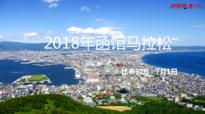 2018年函馆马拉松