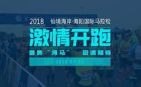 预报名 | 2018仙境海岸·海阳国际马拉松