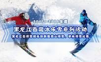 2017—2018年度黑龙江省赏冰乐雪系列活动——黑龙江省滑雪俱乐部联赛高山滑雪、单板滑雪比赛