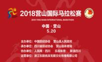 2018营山国际马拉松