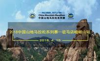 2018中国山地马拉松系列赛-驻马店嵖岈山站