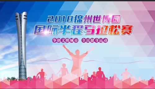 2018锦州世博园首届国际半程马拉松