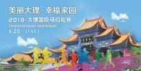 2018大理国际马拉松