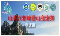 2018年全国群众登山健身大会(永济站)