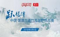 徽百 2018中国·龙潭古道竹海越野挑战赛
