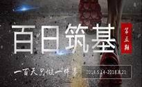 """""""百日筑基""""第五期"""