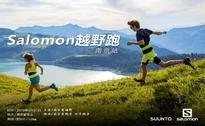 2018 Salomon越野跑南京站